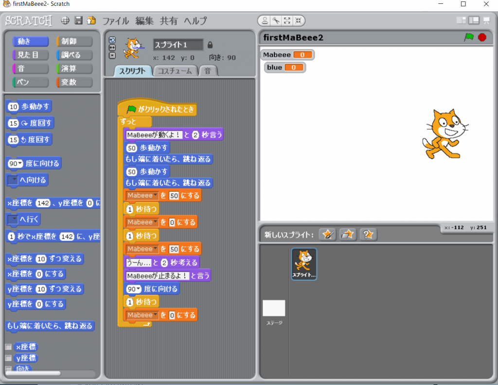 MaBeeeと関連付けたScratchの操作画面